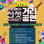 안양 대표 상권 '안양1번가' 무대로 매주 토요일 선셋 거리공연