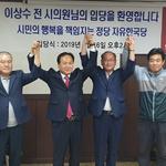 이상수 전 오산시의회 부의장, 자유한국당 입당 기자회견