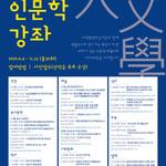 수원시,'2019 테마가 있는 인문학 강좌' 개최