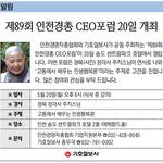 제89회 인천경총 CEO포럼 20일 개최