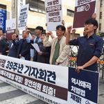 경기 5·18기념행사위원회 회원 황교안 대표 망월동 방문 반대