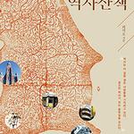 의정부시 도서관, 21일  '골목길 역사와 경제' 주제 인문학 강연