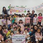 의왕 하늘샘 시립어린이집·백운해링턴플레이스, 청계동 이웃 돕기 후원