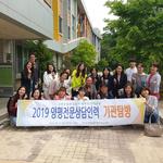 양평교육청 Wee센터, 상담교사대상 새울학교 등 방문 프로그램
