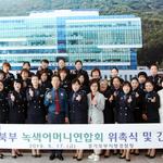 경기북부경찰청, 녹색어머니회 김희정 회장 등 신규임원 6명 위촉