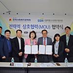 사회복지공제회-서울시사회복지협, 정부 정책 개선 활동 등 업무협약