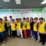 안양 만안보건소, '시니어 치매서포터단' 10명 발대식