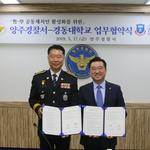 양주경찰서-경동대 지역공동체 파트너십 업무협약