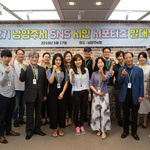 남양주시, 시청 맑음이방서 '제2기 SNS시민서포터즈' 발대