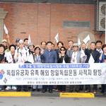 광명시,중국 항일독립운동 유적지 방문
