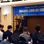 의정부시, '통일시대의 스마트시티 의정부시의 도전' 주제 의정부포럼 개최