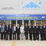 양주시, '역대 부시장·부군수 초청 간담회' 개최