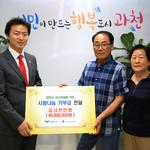 과천 국밥집 최천식·최순향 씨 부부 '1억 기부 계획 실천'