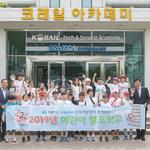의왕시,내동초등학교 3학년 학생 24명 대상 '어린이 철도학교' 진행