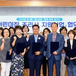 인천 미추홀구 '어린이집 조리사 지원사업' 협약