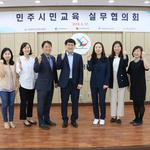 인천시선거관리위원회, '민주시민교육 관계기관 실무협의회' 개최