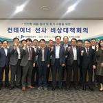 인천항만공사,컨테이너 선사 물동량 감소 대응 비상대책회의 열어