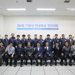 2019 공항철도 기관사 안내방송 경진대회 개최
