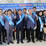 '불법 물품 ZERO 인천항 만들기' 인천세관 캠페인
