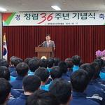 """""""새롭게 시작하는 의지로 역량 높이자"""" 인천도시가스 창립 36주년 기념식 가져"""