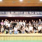 '의왕 애니메이션 꿈의 학교' 신입 24명·심화 6명 등 30명 입학