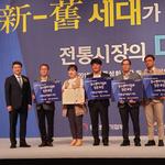 부천 전통시장 2곳 중소벤처기업부 장관 표창 수상