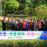 과천시, 갈현동 유휴토지 활용 주민쉼터 조성