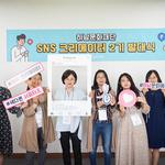 하남문화재단,SNS 크리에이터 2기 발대식 개최