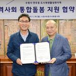 수원시·사회복지법인 경기사회봉사회, 연무동에 '커뮤니티 케어형 도시재생사업' 추진