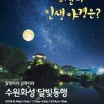 달빛 머금은 여름밤의 수원화성 '한 바퀴'