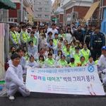 인천 미추홀경찰서, 인하대학교와 벽화 그리기 행사 실시