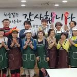 남동구의회 '경로효친 실천 앞장' 복지관 급식 봉사