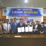 의왕시, 학원연합회와 드림스타트 학습지원사업 업무협약 체결