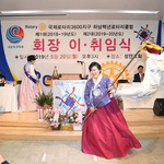 국제로타리 3600지구 하남백년로타리클럽 제1·2대 회장 이·취임식 개최