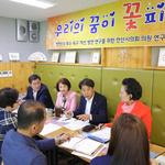안산시의회 의원연구단체 '우리는 모두 꽃이다' 현장 간담회 개최