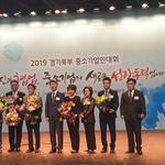 중소기업중앙회 경기북부지역본부, '2019 경기북부 중소기업인대회' 개최