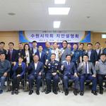 수원중부경찰서, 시의원 12명 초청 공동체 치안설명
