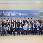 '인천시 ICT 발전' 조력자 된  인하대 교수들