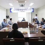 하남경찰서, 식품 절도 70대 여성 등 5명 경미범죄 심사위 개최