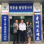 임점빈 하남시 덕풍3동사회보장협 위원, 이웃 사랑 성금 150만 원 기탁