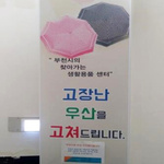 부천시, '찾아가는 우산수리·재생사업' 큰 호응