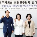 광주시의원 연구단체, 농업인보조금 지원실태 개선 연구회 발대식
