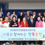 안성1동 사회보장협,  '이웃과 함께 하는 행복동행' 사업
