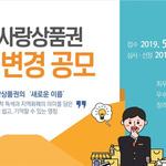 '평택사랑상품권' 새 이름 찾기  명칭 공모