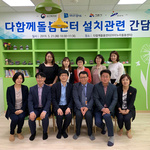보건복지부, 시흥 아이누리 돌봄센터 현장방문