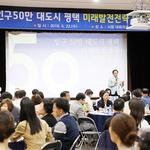 평택시,  평택 미래발전전략 대토론회 개최
