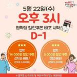 엽기떡볶이 1만4천 원 할인 이벤트 시작! 앱 연결은 '답답'