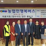 농협 남양주시지부, 수동농협서 '농업인 행복버스'