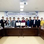 경복대학교-서울 강서양천교육청, 문화예술교육 지원 업무협약