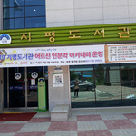 양평 지평도서관, '어르신 인문학 아카데미' 운영